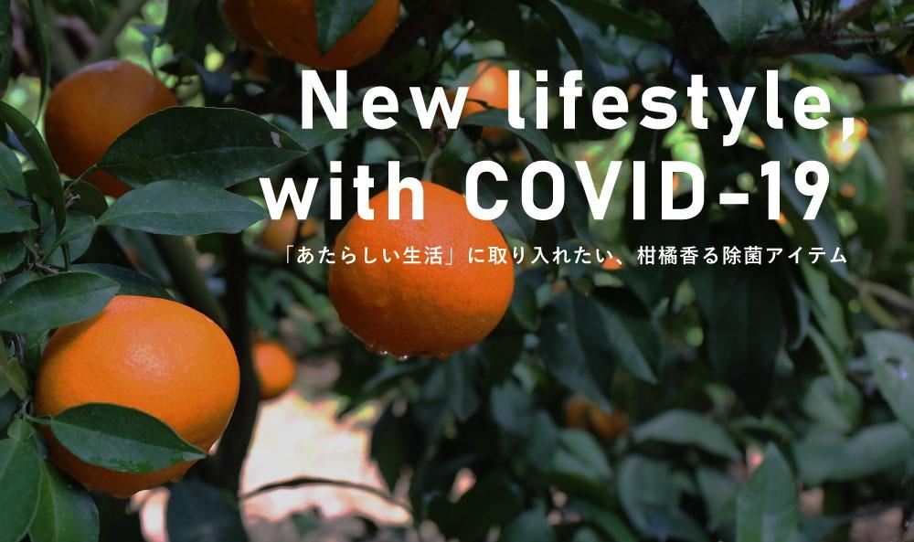 除菌-愛媛-自然素材-柑橘