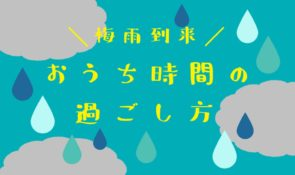 DOGO!愛媛アイキャッチ-テンプレート-梅雨