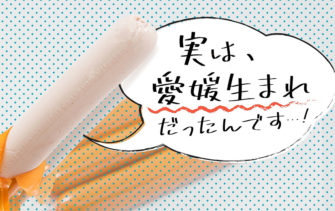 DOGO!愛媛アイキャッチ-テンプレート-魚肉ソーセージ