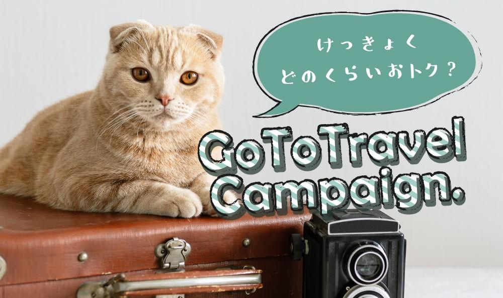 DOGO!愛媛アイキャッチ-テンプレート-gotoキャンペーン