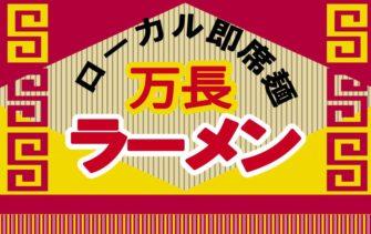 DOGO!愛媛アイキャッチ-テンプレート-万長ラーメン