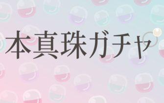 DOGO!愛媛アイキャッチ-テンプレート-真珠