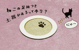 猫-土器-足跡