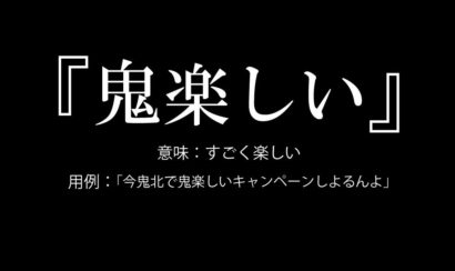 DOGO!愛媛アイキャッチ-テンプレート-鬼北