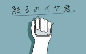 DOGO!愛媛アイキャッチ-触るのイヤ2