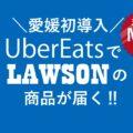 ローソン-ウーバーイーツ-愛媛