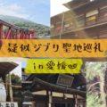 ジブリ-愛媛-聖地巡礼