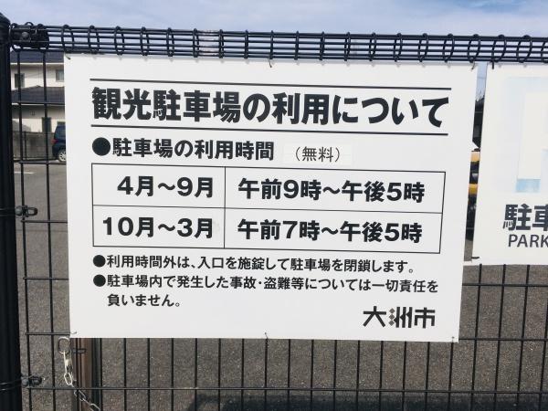 長浜 駐車場