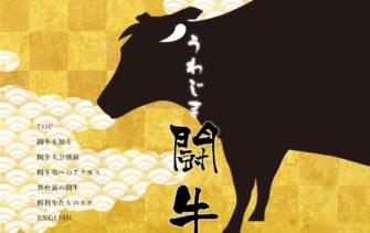 うわじま闘牛
