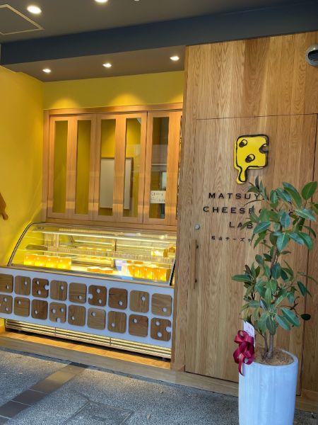 松山チーズケーキLABO