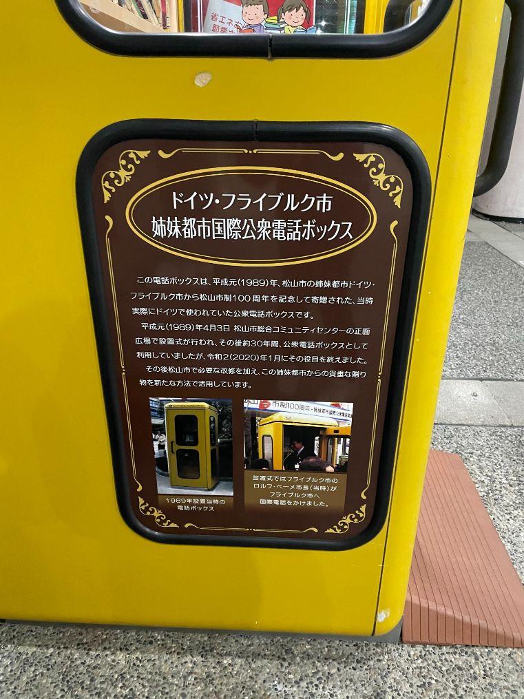 電話ボックス活用事例
