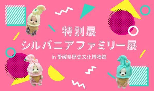 シルバニアファミリー展-愛媛 (1)