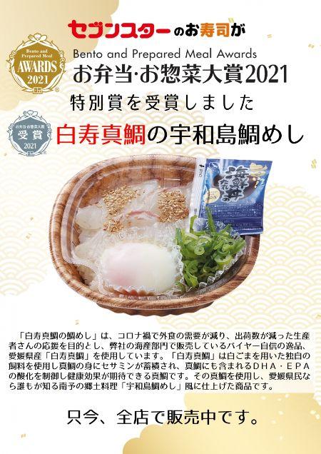 白寿真鯛 購入
