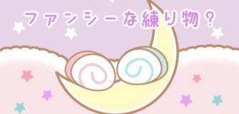 錦巻-かわいい-練り物jpg