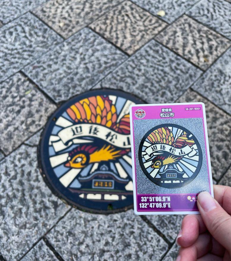 松山市 火の鳥